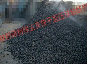 气割渣,铁粉,铁渣压球粘合剂就找京素邢向佳13730220127,质量与服务同在